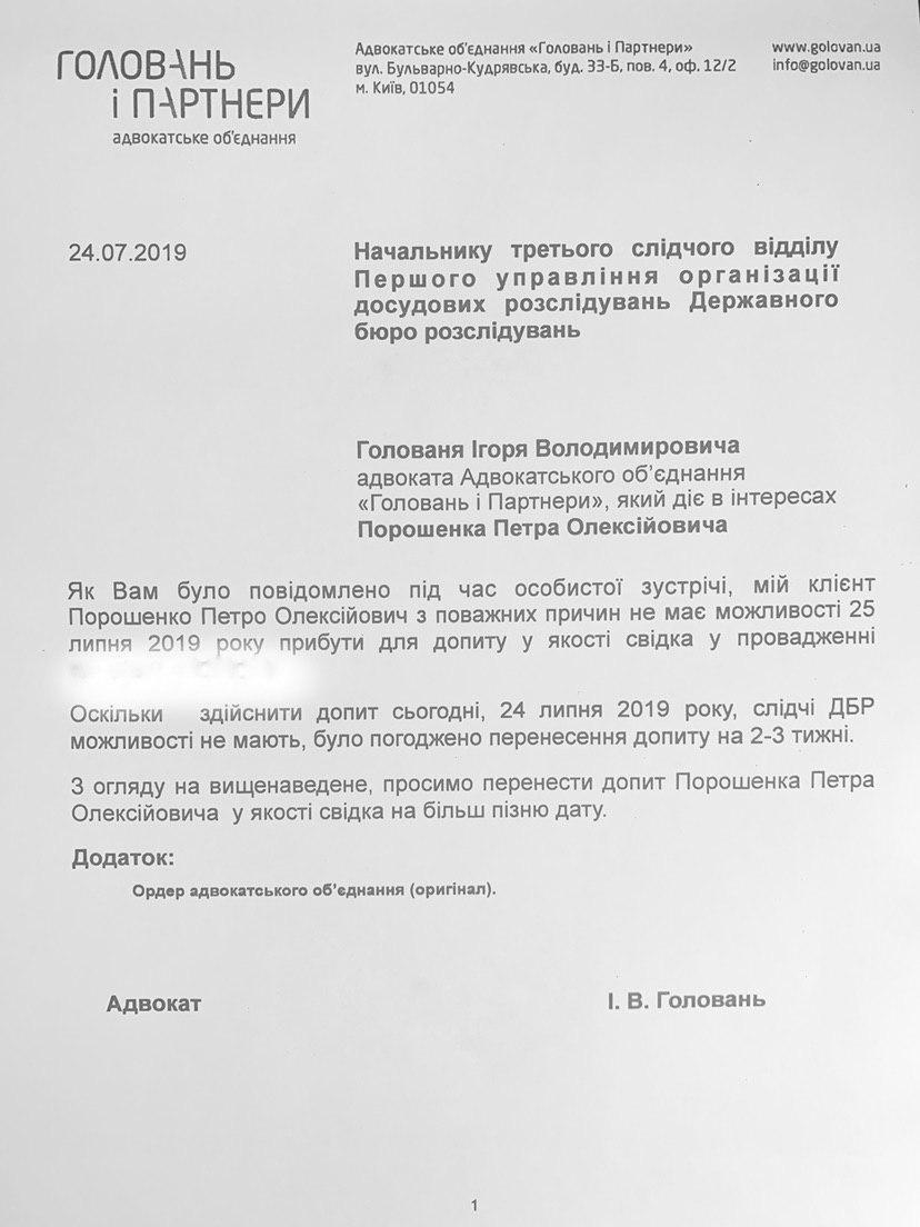 Противоречит сам себе: Труба уличил Порошенко во лжи