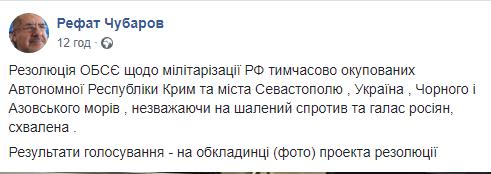 В ОБСЄ схвалили важливу резолюцію щодо Криму: перші подробиці
