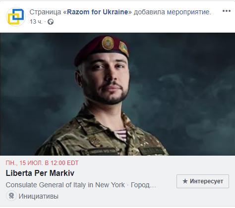 Не стоит подыгрывать Путину: украинская диаспора будет пикетировать посольство Италии в США