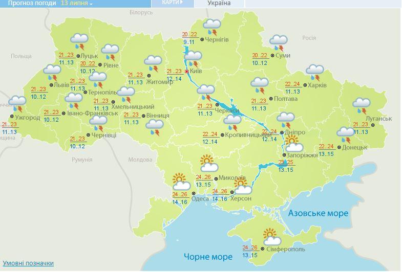 Якою буде погода в Україні на вихідних: синоптики оновили прогноз