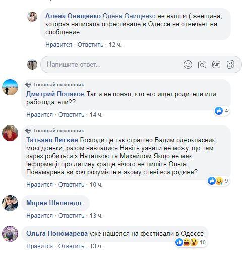 У Києві знайшли мертвим хлопця, який пропав на Atlas Weekend