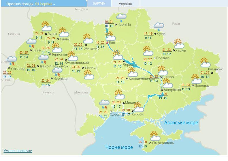 Резкое похолодание и дожди: какая погода будет 1 августа