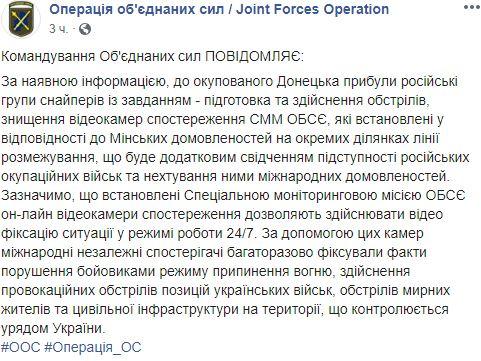 В Донецьку помітили кадрових снайперів ЗС РФ: що відомо