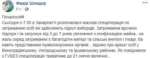 В Україні почалися обшуки та затримання кандидатів у Раду: перші подробиці та фото з місця