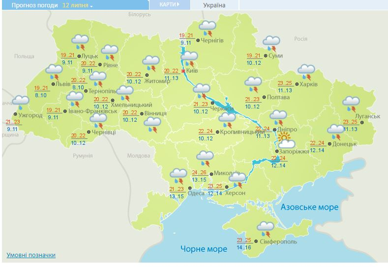 Погода в Украине: в каких областях сегодня будет очень холодно и с дождями