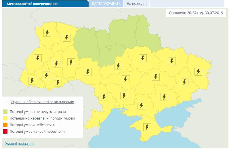 Непогода приближается: украинцев предупредили о штормовом ветре и грозе