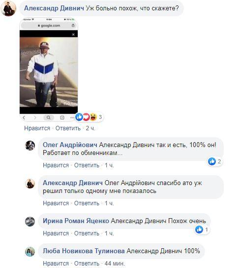 Угостил ядом: в Киеве дерзкий аферист ограбил «обменник»