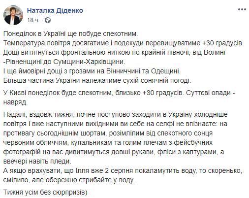 Длинные рукава и пледы: в Украину идет серьезное похолодание