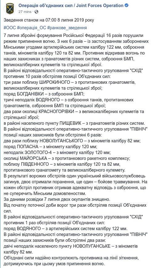 Бойовики атакують з забороненої зброї: загинув український боєць