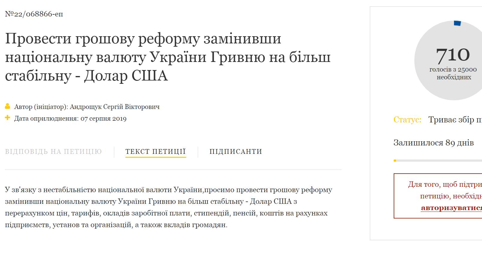 Українці запропонували Зеленському змінити національну валюту України