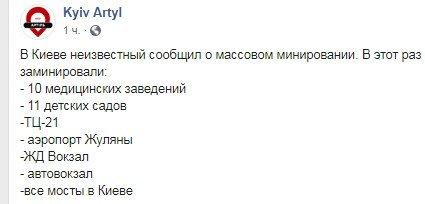 """У Києві під вечір """"замінували"""" всі мости через Дніпро"""