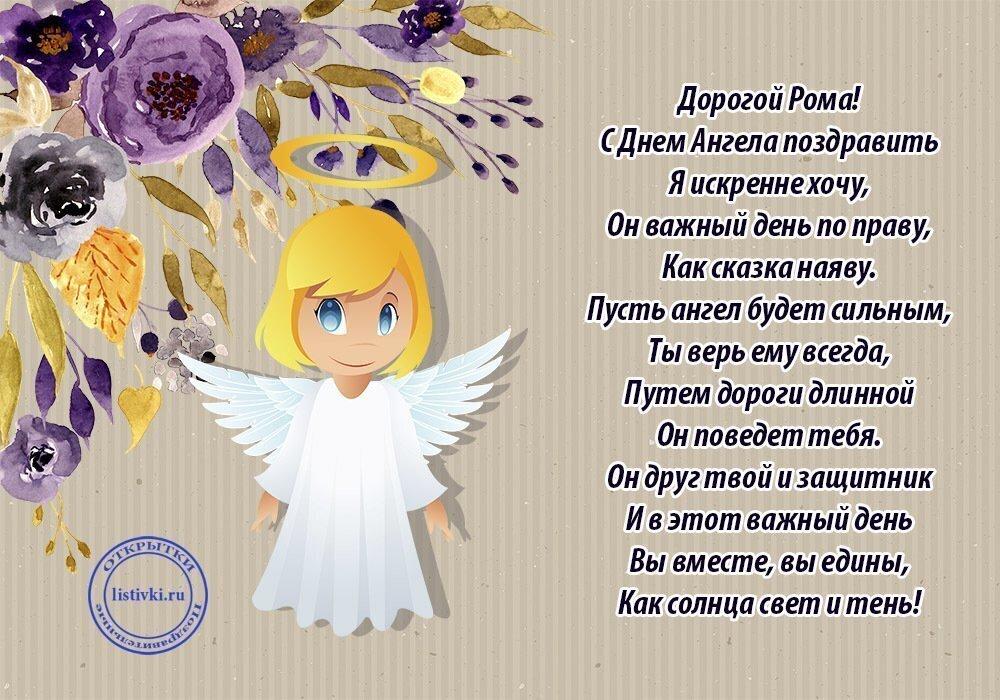 Открытку, открытки с днем ангела роман