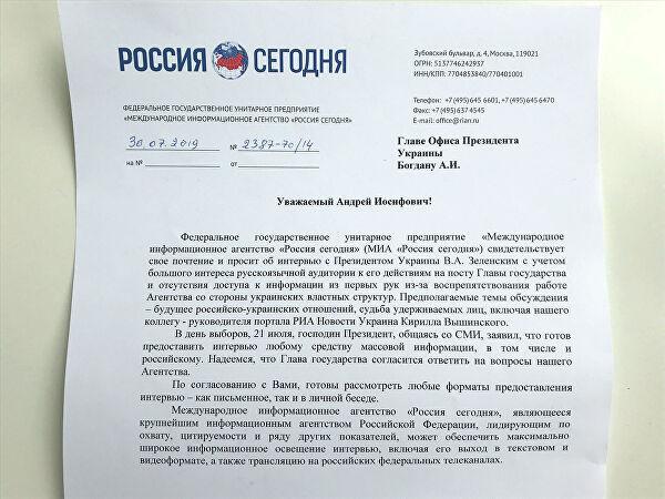 Не актуально: Зеленский отказался отвечать на вопрос РосСМИ