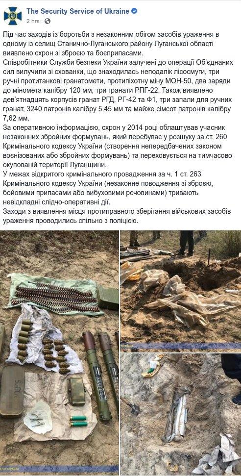 """СБУ виявила на Луганщині """"схрон"""" бойовиків з величезним арсеналом зброї"""
