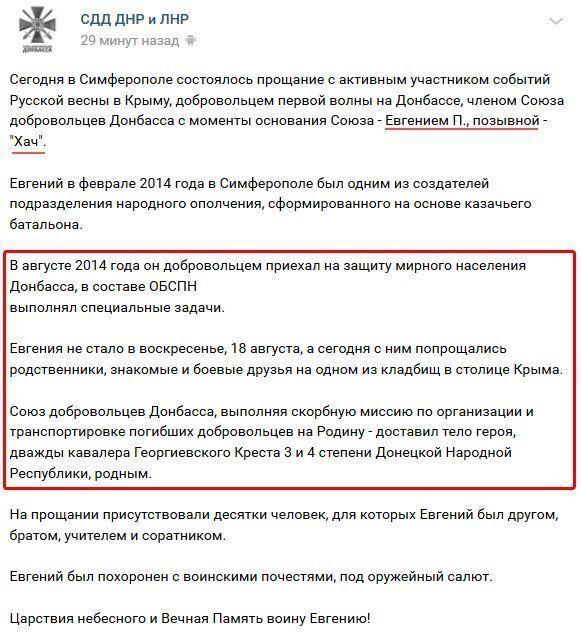 На Донбассе ликвидировали очередного одиозного боевика: что известно
