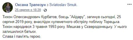 """На Донбасі загинув командир """"Айдару"""": що про нього відомо"""