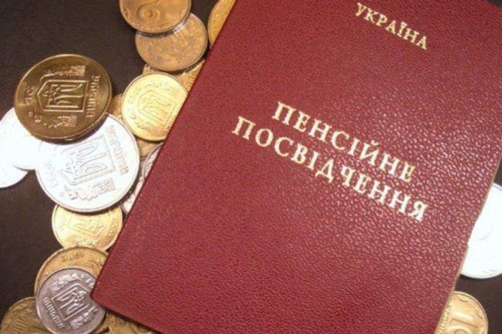 В Украине может появиться альтернативная пенсия: что об этом известно