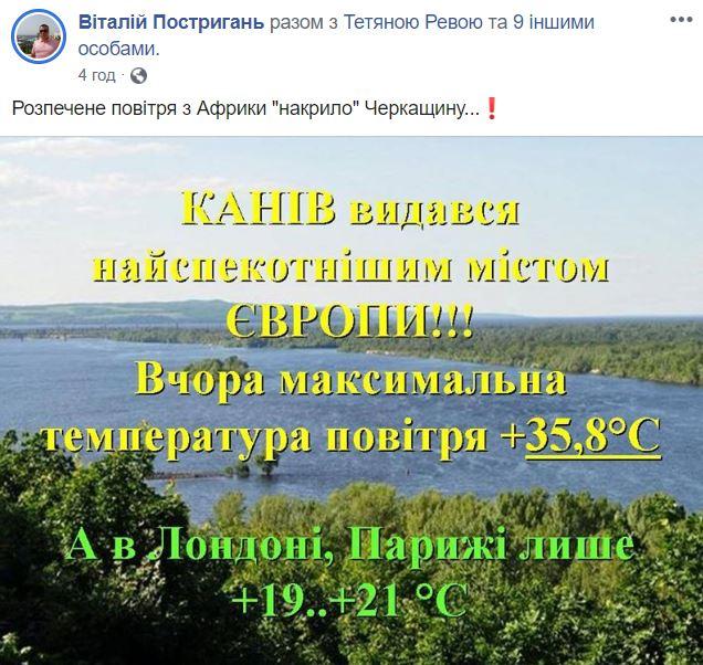 В Україні знайшли найгарячіше місце в Європі