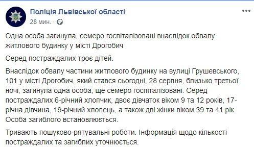 На Львівщині стався вибух в житловому будинку: є жертви