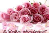 Як гарно привітати жінку з днем народження
