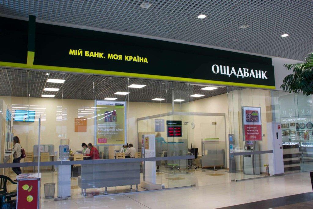 Ощадбанк закриває 500 відділень по всій Україні: названо причину