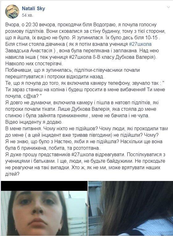 В Черновцах подростки устроили массовую травлю школьницы: жуткое видео