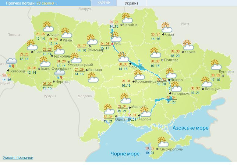 Надзвичайно небезпечно: синоптики розповіли про погоду на 23 серпня