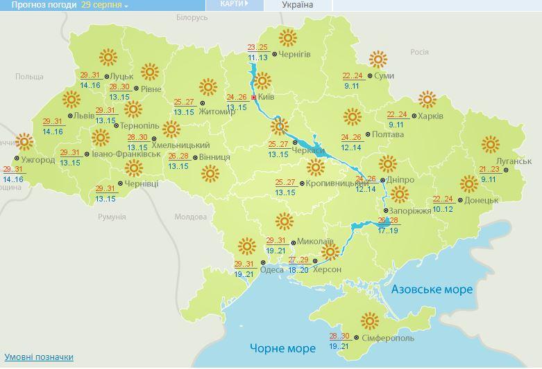 Лето не хочет прощаться: какая погода будет в Украине завтра