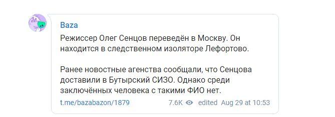 Олега Сенцова раптово перевели з колонії до Москви: перші подробиці
