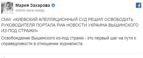 """""""Справедливий крок"""": у Росії бурхливо відреагували на звільнення Вишинського"""