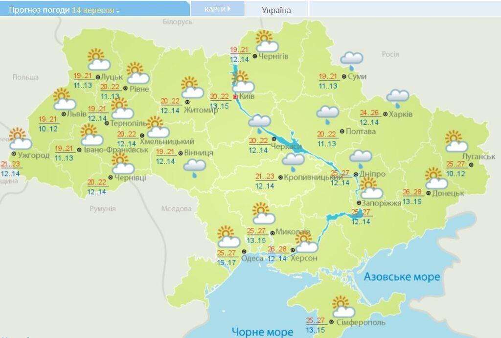 Идет похолодание: синоптики рассказали о погоде на 14 сентября