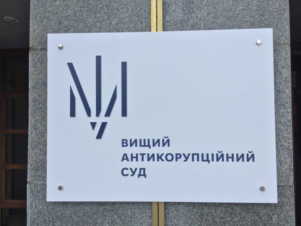 В Україні урочисто запустили роботу Антикорупційного суду: як все було