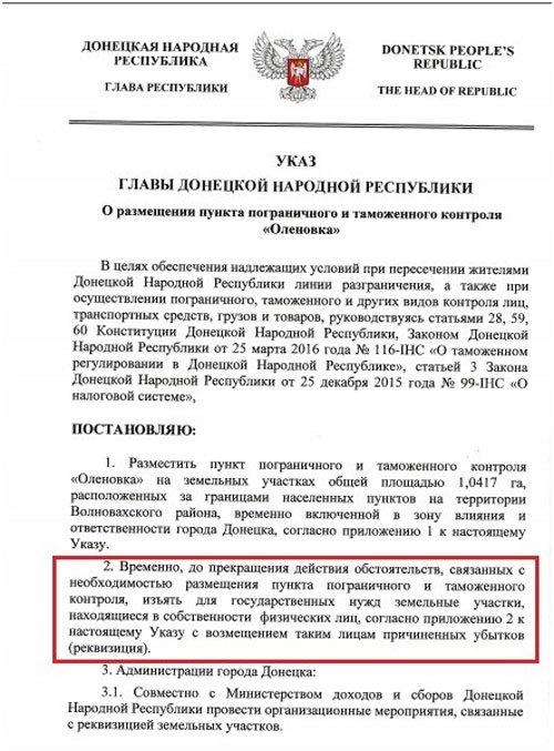 Главарь «ДНР» начал отбирать землю простых граждан в пользу боевиков