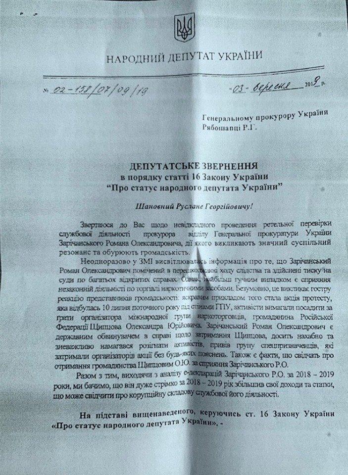Илья Кива давит на следствие по «Химпрому» и угрожает прокурорам