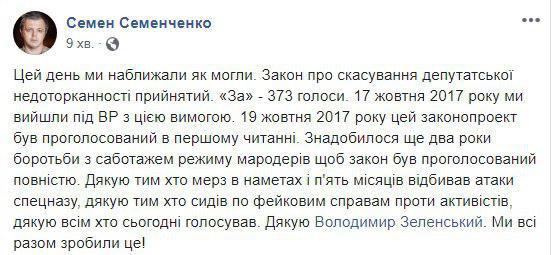 Як українці відреагували на зняття недоторканності з нардепів