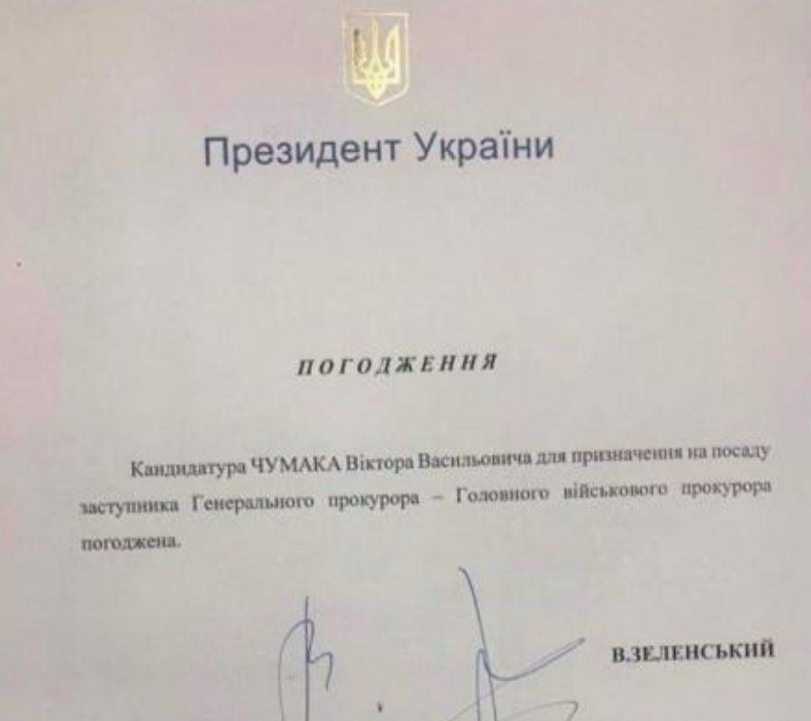 Зеленський обрав нового військового прокурора: що про нього відомо