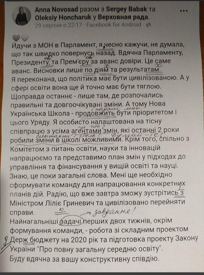 У пості нового міністра освіти Новосад помітили безліч помилок
