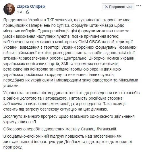 У Кучмы рассказали, какой Киев видит так называемую «формулу Штайнмайера»