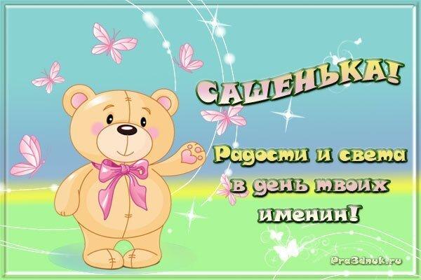 День ангела Александра: лучшие поздравления и открытки