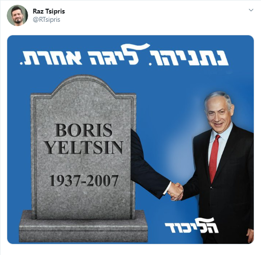 Борис Єльцин – прем'єр Великобританії: конфуз Нетаньяху насмішив весь світ