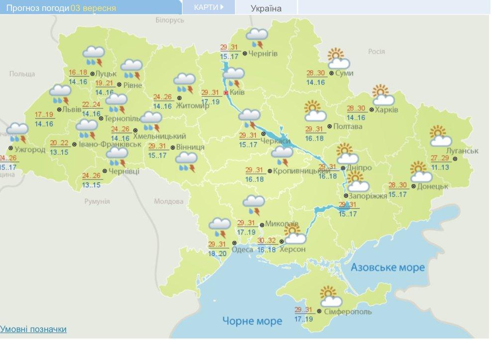 Начнутся дожди с грозами: официальный прогноз погоды на 3 сентября