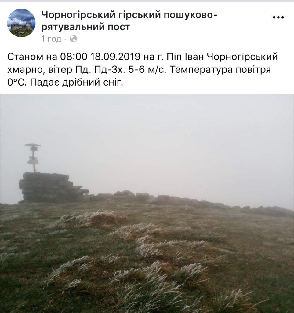 В Украине неожиданно выпал первый снег: невероятные фото