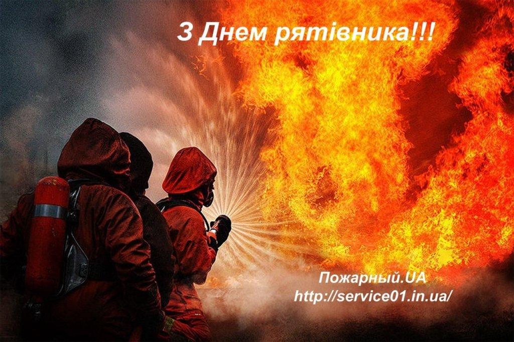 поздравления днем спасателя украины теперь