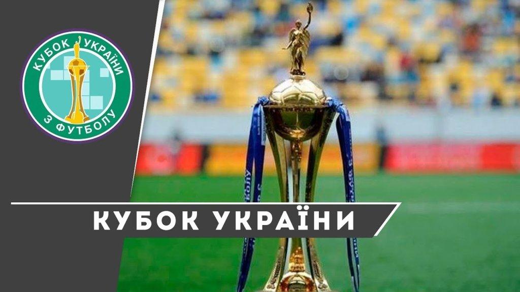 Кубок України: результати всіх матчів 1/16 фіналу