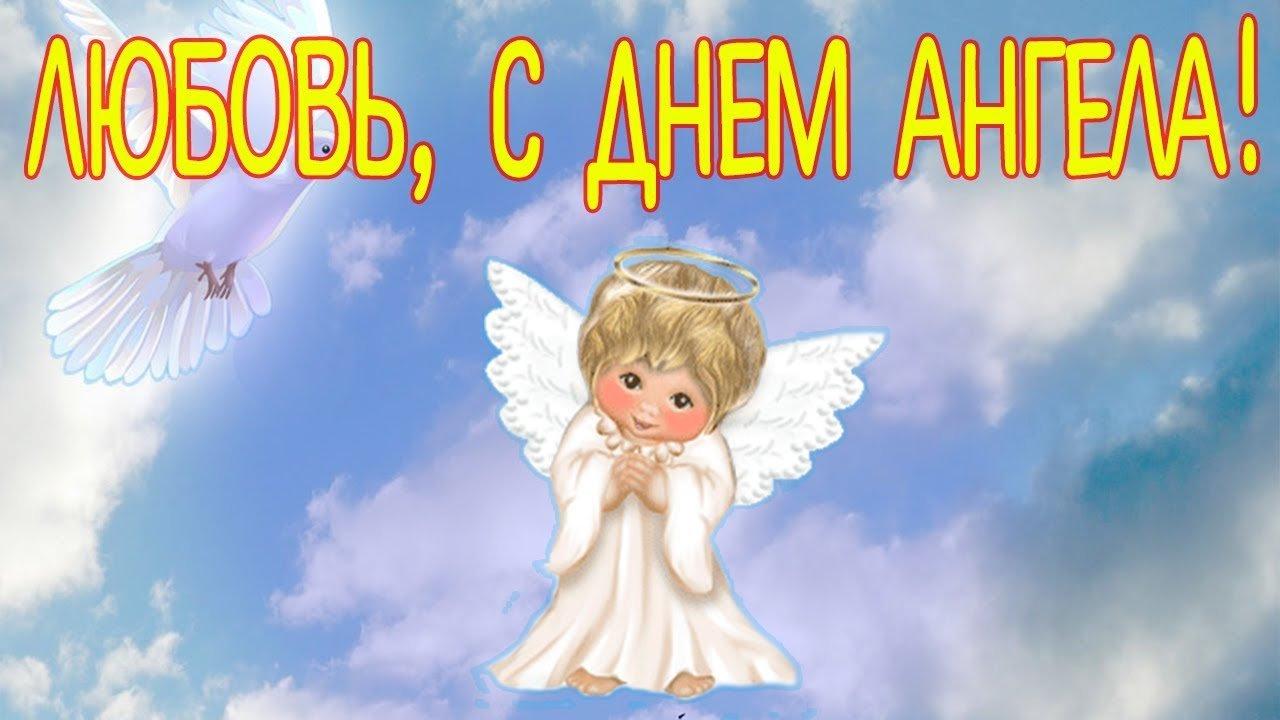 С днем ангела любовь открытки, открытки тему