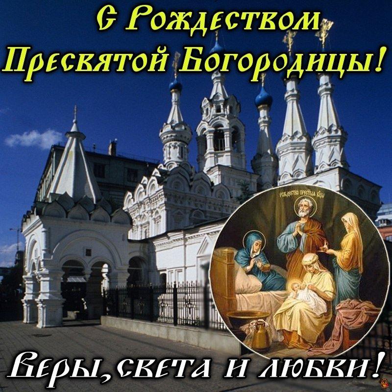 Рождество пресвятой богородицы открытка поздравление