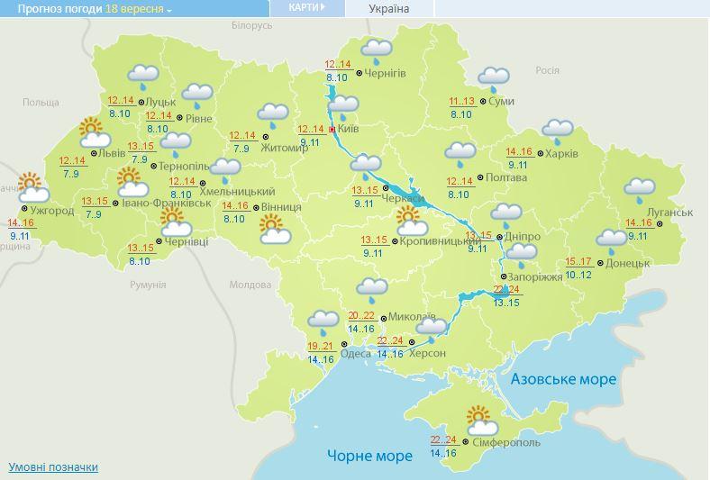 Сильный ветер и дождь: какая погода будет в Украине 18 сентября