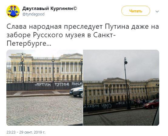 Образили Путіна: поліцію РФ підняли по тривозі через напис на паркані