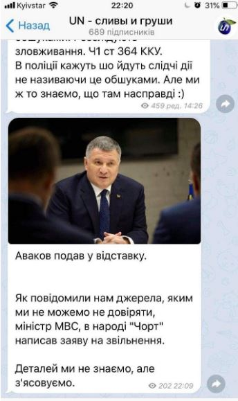 Скандальний міністр Арсен Аваков розповів про власну відставку