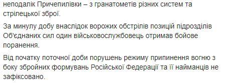 На Донбасі бойовики відкрили вогонь з гранатометів, один український боєць поранений: подробиці